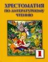Лазарева В.А. - Хрестоматия по литературному чтению для 1 класса обложка книги