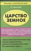 Скрипалев В.С. - Царcтво земное обложка книги