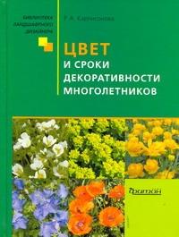 Карпиловская Е.А. - Цвет и сроки декоративности многолетников обложка книги
