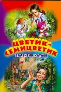 Катаев В.П. - Цветик-семицветик обложка книги