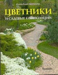Цветники и садовые композиции Константинова Е.А.