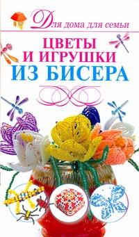Ликсо Н.Л. - Цветы и игрушки из бисера обложка книги