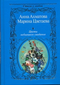 Ахматова А.А., Цветаева М. И. - Цветы небывшего свиданья обложка книги