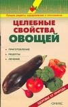 Целебные свойства овощей Михайлин С.И.