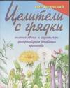 Локалова М.С. - Целители с грядки обложка книги