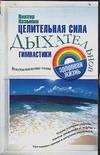 Казьмин В.Д. - Целительная сила дыхательной гимнастики обложка книги