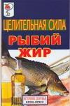 Лебедев И. - Целительная сила. Рыбий жир. Почему он нужен детям и взрослым обложка книги