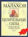 Малахов Г.П. - Целительные силы : практическая энциклопедия обложка книги