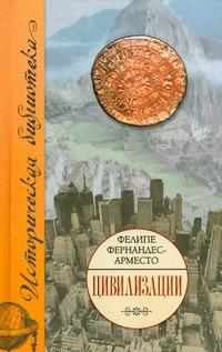 Фернандес-Арместо Фелипе - Цивилизации обложка книги