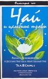 Чай и целебные травы