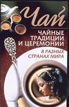 Колесниченко Л.В. - Чай. Чайные традиции и церемонии в разных странах мира обложка книги