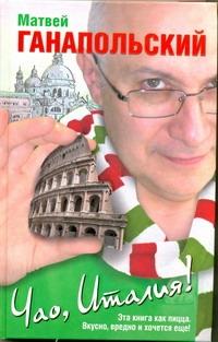 Чао, Италия! Ганапольский М.Ю.