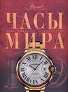 Часы мира Дубровская Е.