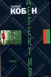 Кобен Х. - Чаща обложка книги