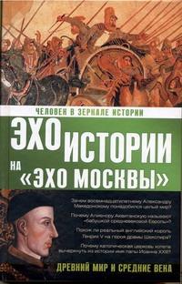 Басовская Н.И. - Человек в зеркале истории. Древний мир и Средние века обложка книги