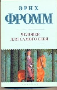 Фромм Э. - Человек для самого себя обложка книги