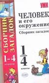 Тихомирова Е. М. - Человек и его окружение обложка книги
