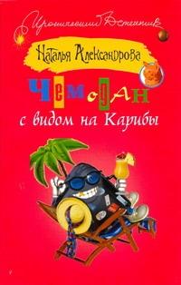 Чемодан с видом на Карибы Александрова Наталья