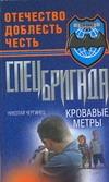 Чергинец Н.И. - Чергинец:Спецбригада Кровавые обложка книги