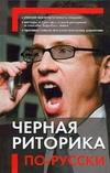 Надеждина В. - Черная риторика по-русски обложка книги