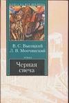 Черная свеча Высоцкий В. С., Мончинский Л.В.
