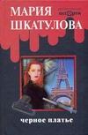Шкатулова Мария - Черное платье обложка книги