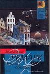 Черный обелиск Ремарк Э.М.