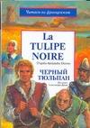 Лаверде Марсель - Черный тюльпан обложка книги