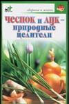 Иофина И.О. - Чеснок и лук - природные целители обложка книги