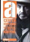 Юрский С.Ю. - Четвертое измерение обложка книги