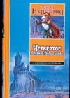 Гудкайнд Т. - Четвертое Правило Волшебника, или Храм Ветров обложка книги