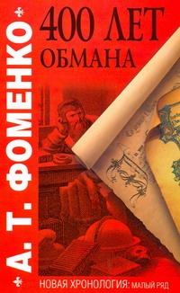 Фоменко А.Т. - Четыреста лет обмана. Математика позволяет заглянуть в будущее обложка книги