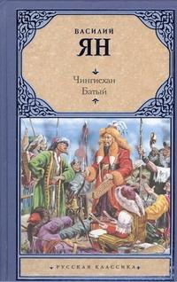 Чингисхан. Батый Ян В. Г.