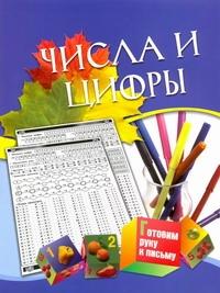 Чупина Т.В. - Числа и цифры. Для детей 5-7 лет обложка книги