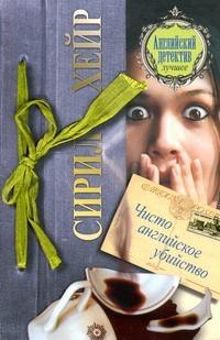 Хейр Сирил - Чисто английское убийство обложка книги