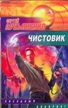 Лукьяненко С. В. - Чистовик обложка книги