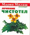 Чистотел Мельник Н.Д.