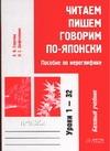 Стругова Е.В., Шефтелевич Н.С. - Читаем, пишем, говорим по-японски. Прописи. Уроки 1-32 обложка книги