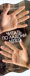 - Читать по ладони легко обложка книги