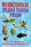 Ползиков В.В. - Членистоногие Средней полосы России обложка книги