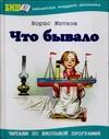 Житков Б.С. - Что бывало обложка книги