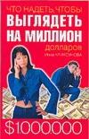 Криксунова И. - Что надеть, чтобы выглядеть на миллион долларов обложка книги