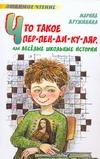 Что такое пер-пен-ди-ку-ляр, или Веселые школьные истории Дружинина М.В.