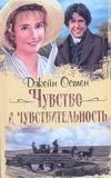 Остен Д. - Чувство и чувствительность обложка книги