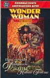 Берн Дж. - Чудо женщина. Приключения принцессы Дианы. Новый генезис обложка книги