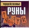 Благовещенский Г. - Чудодейственные руны обложка книги