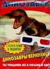 Резько И.В. - Чудо-очки. Динозавры обложка книги