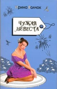 Волчок Ирина - Чужая невеста обложка книги