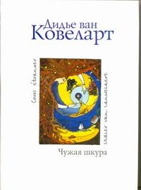 Ковеларт Дидье, ван - Чужая шкура обложка книги