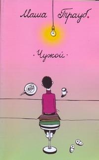 Трауб Маша - Чужой обложка книги